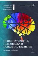 Психопатология, невронаука и психично развитие: актуални проблеми: том 1