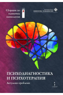 Психодиагностика и психотерапия том 2