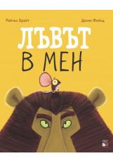 Лъвът в мен