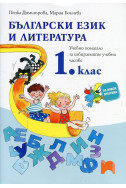 Учебно помагало за избираемите учебни часове по български език и литература за 1. клас