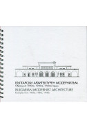 Български архитектурен модернизъм