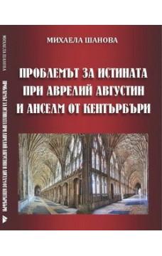 Проблемът за истината при Аврелий Августин и Анселм от Кентърбъри
