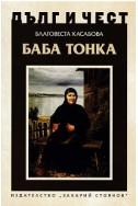 Дълг и чест: Баба Тонка