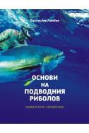 Основи на подводния риболов. Универсален справочник