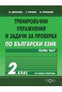 Тренировъчни упражнения и задачи за проверка по български език за 2. клас - част 1