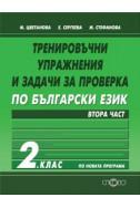 Тренировъчни упражнения и задачи за проверка по български език за 2. клас - част 2
