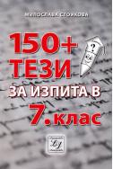 150+ тези за изпита по български език и литература в 7. клас