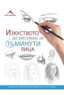 Лица - Изкуството да рисуваш за 15 минути