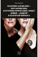 Екатерина Каравелова - Лора Каравелова: културно-историческият сюжет