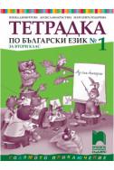 Тетрадка № 1 по български език за 2. клас