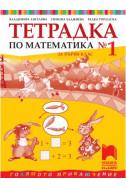 Тетрадка по математика № 1 за 1. клас