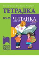 Тетрадка към читанка за 1. клас