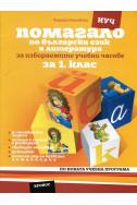 Помагало за 1 клас по български език и литература за избираемите учебни часове