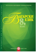Помагало за разширена или допълнителна подготовка по български език за 8. клас
