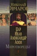 Цар Иван Александър Асен. Миротворецът