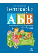 Тетрадка АБВ: Учебно помагало с интерактивни работни листове по български език и литература за 1. клас