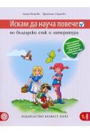 Искам да науча повече: Учебно помагало по български език и литература за 1. клас
