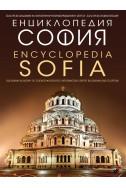 Енциклопедия - София / Encyclopedia - Sofia