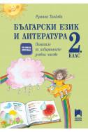 Помагало за избираемите учебни часове по български език и литература за 2. клас