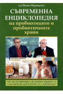 Съвременна енциклопедия на пробиотиците и пробиотичните храни