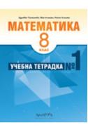 Учебна тетрадка по математика за 8. клас - № 1