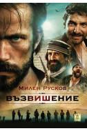 Възвишение - тв.к (филмова)