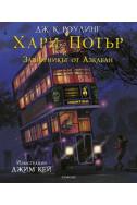 Хари Потър и затворникът от Азкабан - илюстровано издание