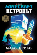 Minecraft: Островът