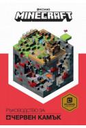 Minecraft: Ръководство за червен камък