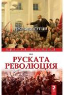 Кратка история на руската революция