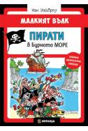 Малкият вълк. Пирати в Бурното море