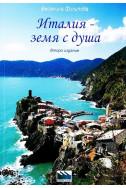 Италия - земя с душа