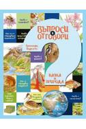 Въпроси и отговори: Наука и природа