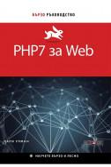 PHP7 за Web. Бързо ръководство