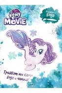 Малкото пони - филмът: Рисувай с вода