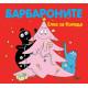 Барбароните: Елха за Коледа