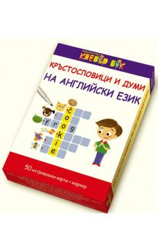 Кръстословици и думи на английски език - активни карти