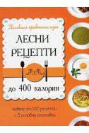 Лесни рецепти до 400 калории