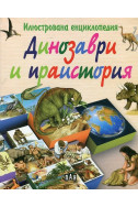 Динозаври и праистория