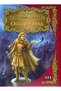 Светът на приказките - Оскар Уайлд
