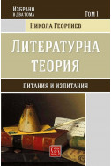 Литературна теория - том 1: Питания и изпитания
