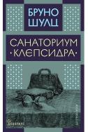 Санаториум Клепсидра