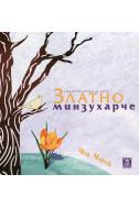 Златно минзухарче - стихотворения за деца