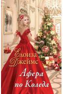 Афера по Коледа
