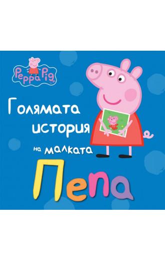 Голямата история на малката Пепа