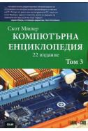 Компютърна енциклопедия - том 3