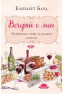 Вечеряй с мен: 50 френски тайни за забавно хапване