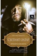Светият Олтар: Времето на меча