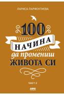 100 начина да промениш живота си - част 2
