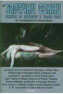 Здрачни сенки. Разкази за призраци и тъмни сили от знаменити писатели